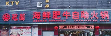 冠菌海鲜肥牛自助火锅诚邀加盟