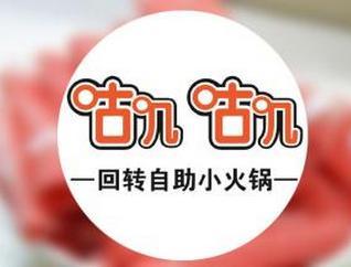 咕嘰咕嘰自(zi)助火鍋(guo)
