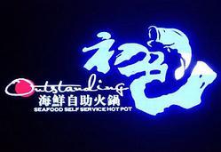 初(chu)色海鮮(xian)自(zi)助火鍋(guo)