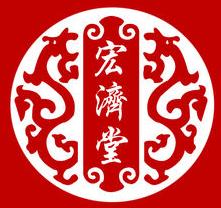 宏济堂药店