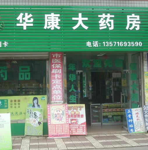 华康药店加盟图片