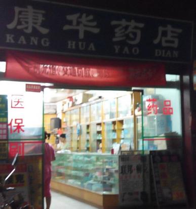 康华药店加盟图片