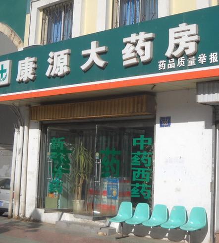 康源药店加盟图片