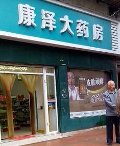 康泽药店加盟图片