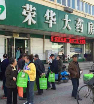 荣华药店加盟图片