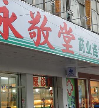 永敬堂药店加盟图片