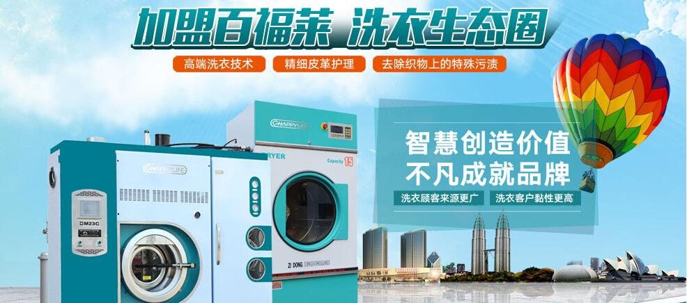 干洗店品牌_北京干洗店品牌排行