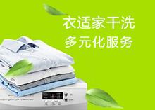 衣适家洗衣加盟