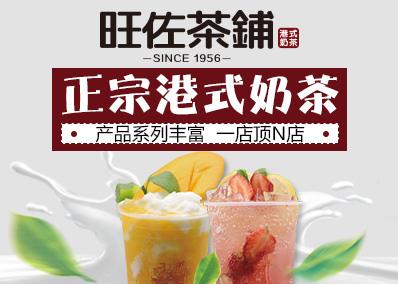 旺佐茶铺加盟