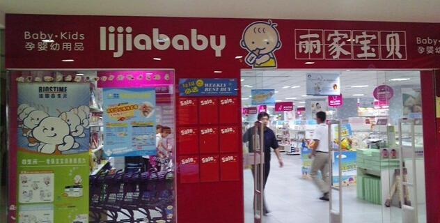 孕婴加盟店10大品牌NO.5 丽家宝贝 丽家宝贝于2003年成立于北京,通过集连锁专卖店、网上商城、目录订购、综合育儿服务为一体的新型服务模式,致力于为消费者打造一站式的服务体验。目前,丽家宝贝在全国已经有了近百家直营连锁店,遍布各大中小城市。 孕婴加盟店10大品牌中的6到10名分别是孩子王、皇家贝贝、贝亲、好孩子和可亲可爱。以上小编介绍的这几个品牌无论从哪一方面,在行业中都属于佼佼者,在行业中占据着一定的发展优势。如果你也对投资孕婴加盟店感兴趣,那还等什么?赶紧行动起来吧!