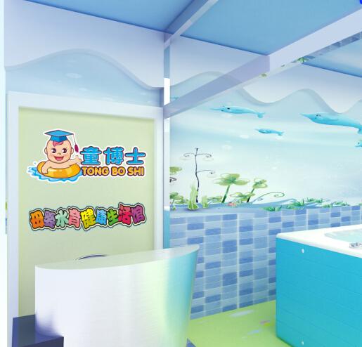 童博士母婴水育馆加盟图片