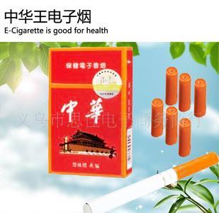 中华王电子烟