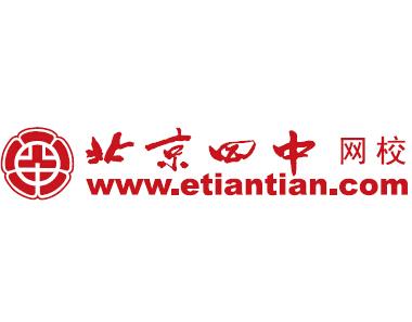 北京四中网校诚邀加盟