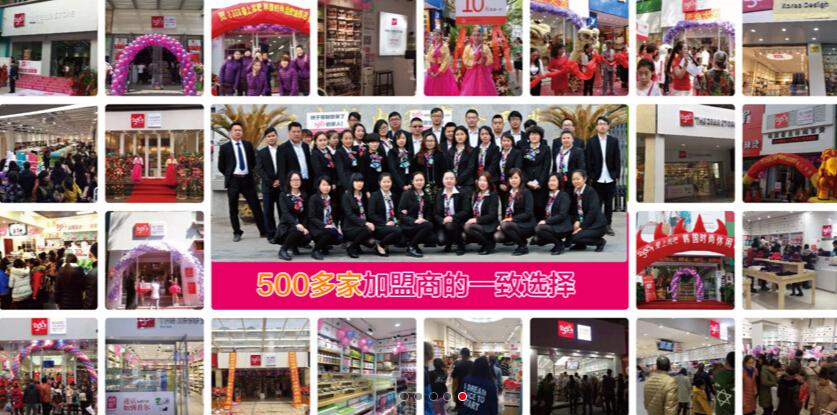 2358韩国百货加盟