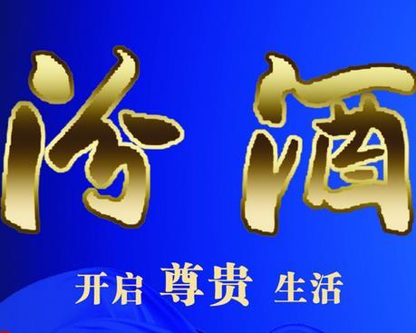 青花瓷汾酒