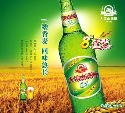 大梁山啤酒加盟图片