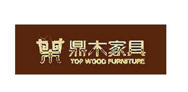 鼎木实木家具