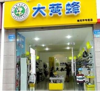 大黄蜂童鞋童装加盟图片 加盟店装修图图片 159125 327x298