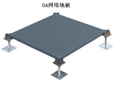 oa網絡地(di)板