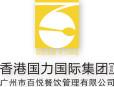 广州市百悦餐饮管理有限公司