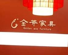 金斧实木家具