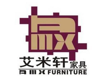 艾米轩家具