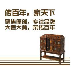 百年美家具