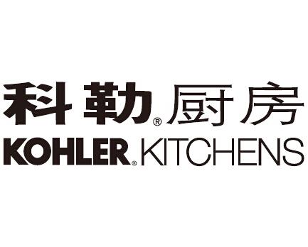 科勒厨房诚邀加盟