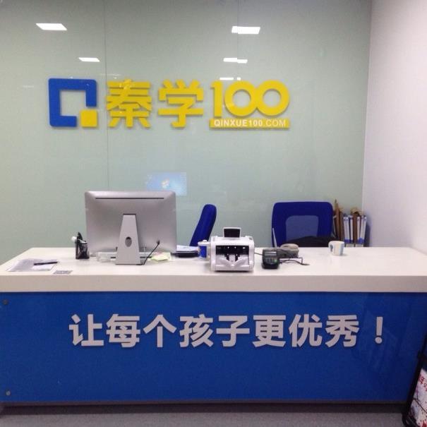 秦学教育,英文缩写QXE(qinxue education),创立于2015年1月,总部位于北京。已在全国30多个城市开设近100家学习中心,拥有2000多名教职工,专职教师千余人。秦学教育集团是中国领先的大数据驱动的教育科技企业,秉承让每个孩子更优秀的使命,以教师发展、教学专业、服务卓越为核心目标。自创立以来,一直致力于促进互联网技术与教育的高效融合,以智能评测分析系统、自适应学习系统为核心构筑学情大数据;通过学情分析与模块化教研、教学相结合,为孩子量身打造个性化学习方案,提供快乐、高效地学习体验。