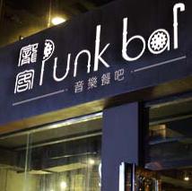 Punkbar庞客餐吧