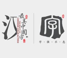 最美中国字硬笔书法加盟