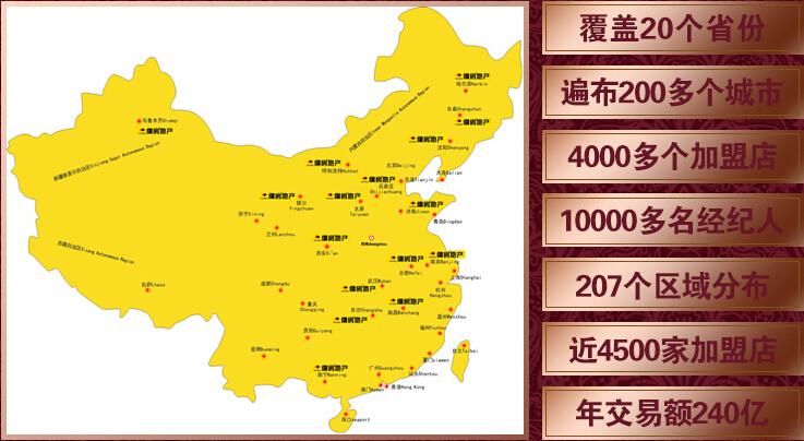 儒房地产加盟