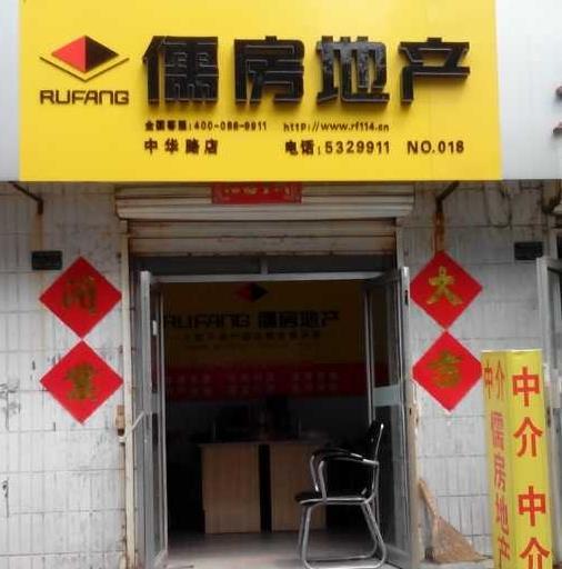 儒房地产不动产加盟图片
