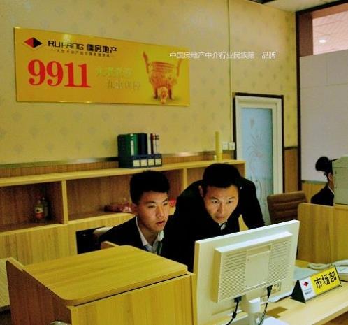 儒房地产房产中介加盟图片