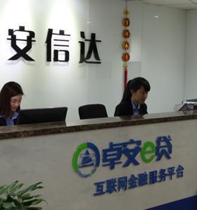 卓安e贷贷款公司加盟图片