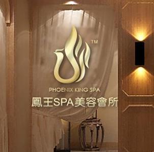 凤王美容女子spa生活馆加盟