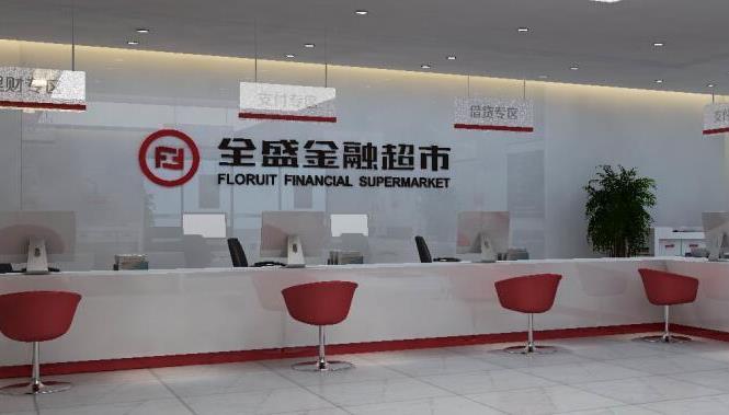 全盛金融公司加盟