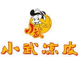 小(xiao)武涼皮