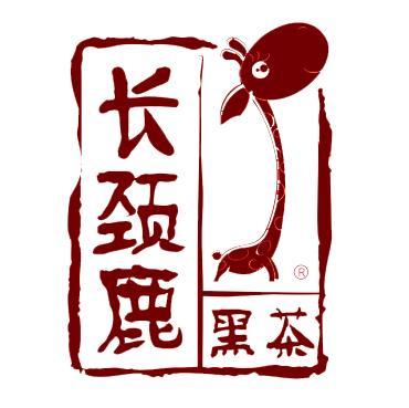 长颈鹿茶叶店