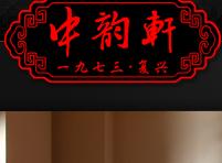中韵轩红木家具