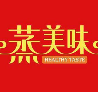 蒸(zheng)美味蒸(zheng)菜館