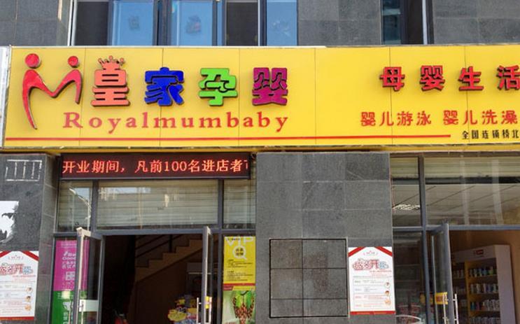 皇家孕婴母婴加盟