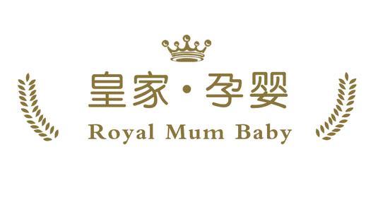 皇家孕婴母婴
