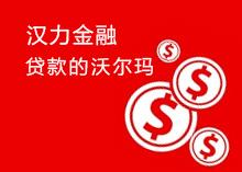 汉力金融加盟