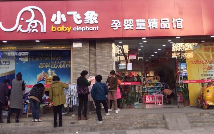 小飞象母婴店加盟费多少