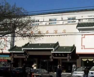 万寿商务酒店