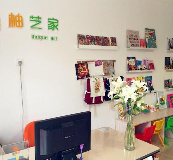 柚艺家儿童美术加盟图片