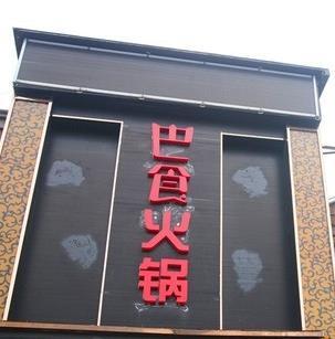 巴食火锅加盟
