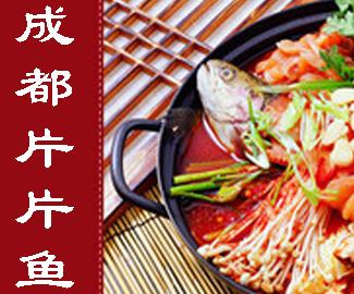 片片鱼火锅加盟