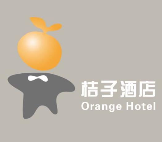桔子酒店诚邀加盟
